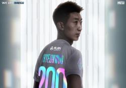 '또 매진 임박' 대구FC, 조현우 200경기 기념 퍼포먼스 진행