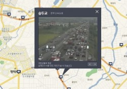 '귀성 전쟁' 시작된 고속도로 교통상황…우회 도로 이용해 빠르게 가자