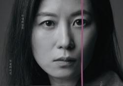 [공연;뷰] 결코 그들의 것만이 아닌 연극 '사랑의 끝', 지독한 현실의 언어