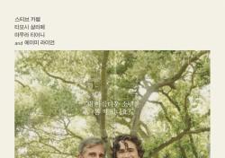 [작은 영화] '뷰티풀 보이' '디스트로이어' '비뚤어진 집': 극과 극 분위기를 즐기는 재미