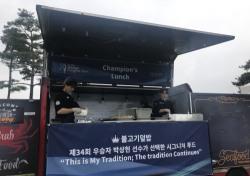 [신한동해오픈] 박상현의 불고기덮밥과 스내그골프 한일전