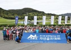 골프존문화재단, 문화예술인 자선골프대회 개최