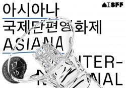 '제17회 아시아나국제단편영화제' 안성기→장준환·박서준가 발굴할 단편 속 숨은 신인
