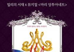 [초점] 공연북클럽·도슨트북...책으로 만나는 뮤지컬?