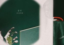 모닝커피, 드라마 '태양의 계절' OST곡 '결국' 27일 음원 공개