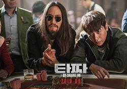 [초점] 아쉬운 '타짜3', '곽철용'만 소환시키고 사라지다