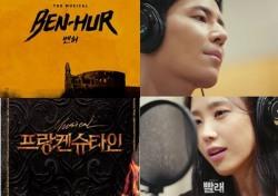 [초점] 뮤지컬 시장에 분 OST 열풍, 제작비 부담도 감수한 이유