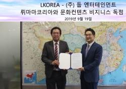둡엔터테인먼트-L코리아, 문화 콘텐츠 관광 사업 계약 체결