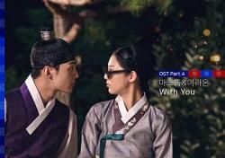 마크툽-이라온, '조선혼담공작소' OST 선보인다! 감성 듀엣곡 'With You' 8일 대공개