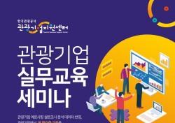 세종문화회관 '세종예술시장 소소' 개최