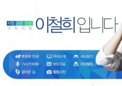 """이철희 불출마 발언에 보수·진보 층은 모두 비슷한 반응…""""하지 말아라"""""""