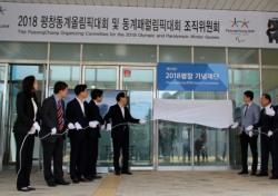 평창기념재단 '올림픽 유산 계승사업' 스타트