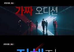 'PD수첩'이 밝힌 Mnet 가짜오디션과 CJ의 횡포