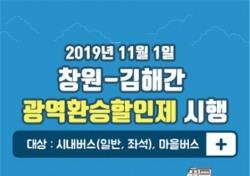 창원-김해, 광역환승할인제 11월 1일 본격 시행
