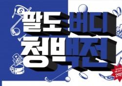 골프존, 사상최대 팔도페스티벌 시즌4 개최