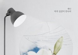 가수 레니, 드라마 '여름아 부탁해' OST 곡 '아직 실감이 안나서' 발표
