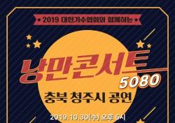 대한가수협회, '2019낭만콘서트' 30일 피날레 무대