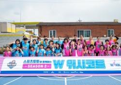 스포츠토토와 WKBL이 함께하는 W-위시코트 시즌3 캠페인 전개