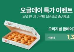 '티몬' 크리스피크림, 도넛 행사 제품 가격보다 놀라운 칼로리 알아보니