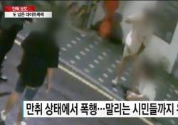 데이트폭력 여배우, 법의 심판대 올랐다…영화·드라마 출연한 연기자