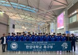 [대학축구] 한양대, 베트남축구협회 초청 U-21 국제대회 참가