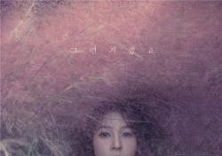 '음색여신' 박다예, 신곡 '그런거겠죠' 공개…가을 감성 담았다!