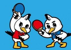 [탁구] 한국 첫 세계선수권 엠블렘, 마스코트 발표