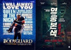 [초점] '명작'의 재해석, 성패는 한 끗 차이? 뮤지컬화 되는 왕년의 영화들