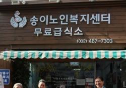 가수 김학래-팬클럽 '학사모', 장애독거노인 위해 쌀-공연 수익금 기부