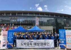 국민체육진흥공단-스포츠토토, 부산역 광장에서 '도박중독 예방 캠페인' 전개