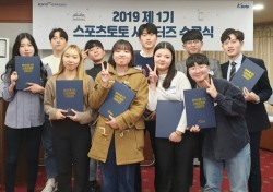 스포츠토토, 2019년 제 1기 '스포츠토토 서포터즈' 수료식 성료