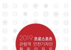 프로스포츠협회, 축구-야구 관람객 안전기자단 활동 리포트 발행