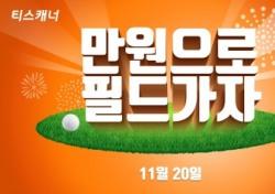 골프 부킹앱 티스캐너, 11월 7가지 이벤트