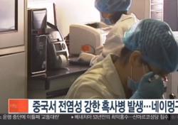 中 덮친 흑사병, 北 거쳐 韓으로 올 수도…감염 시 증상 체크해두자
