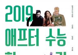 위키미키-마크툽-민세영-이은결, '애프터수능 힐링콘서트' 출연