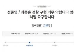 가수 정준영, 최종훈 검찰 구형에 청와대 국민청원 등장