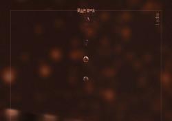 리디아, 애절한 겨울감성 '이 사랑은 더이상…'17일 발표…드라마 '꽃길만 걸어요' OST 참여