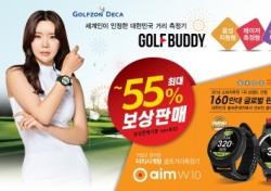 골프존데카, 11월까지 보상판매 연장