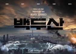 [현장;뷰] '백두산' 이병헌·하정우·전혜진·배수지, 화려한 라인업만큼 거대한 스케일 예고