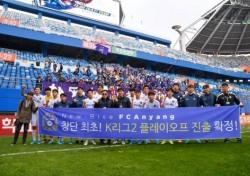 [축구] '시선집중' 23일 안양-부천 준 플레이오프