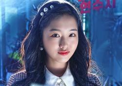 크리샤 츄, 웹드라마 '귀신과 산다' 출연…귀여운 악녀 '매력 발산'