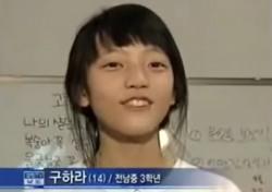 """故 구하라, 14살 소녀의 열정 남긴 울림…""""연예인 안 되도 행복"""""""