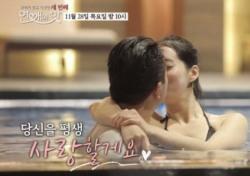 수영장에서 나눈 입맞춤…'연애의 맛' 김유지, 직업 이어 스킨십 화제