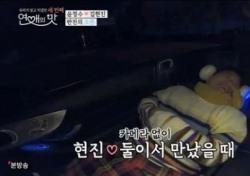 윤정수·김현진, 그동안의 커플과는 다른 모습…주도하는 매력 뽐낸 女