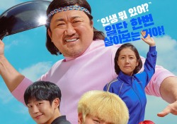 [영화 포스트] '시동' 전 세계 21개국 선판매…마동석 변신에 뜨거운 반응