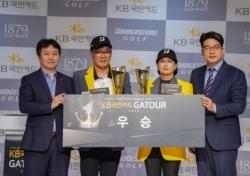정문오-이미숙, GA투어챔피언십 남녀 우승