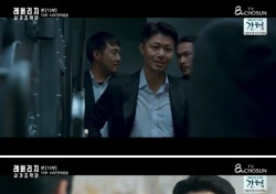 송부건, 드라마 '레버리지' 통해 '카리스마+허당' 반전 매력 주목