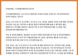 """스타쉽 측 """"악플러 민사 대응 준비 중, 선처 없어"""""""