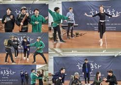 21일 개막 앞둔 연극 '환상동화', 열기 넘치는 연습현장 공개