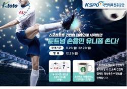 케이토토, '건전한 스포츠토토 시리즈' 이벤트 인기몰이